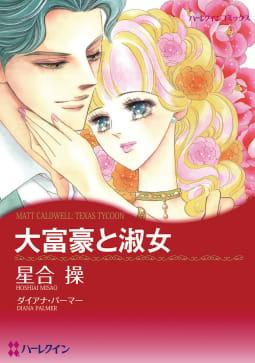 ふしだらと呼ばれた女たち テーマセット vol.2