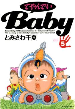 てやんでいBaby(5)