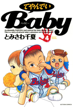 てやんでいBaby(4)