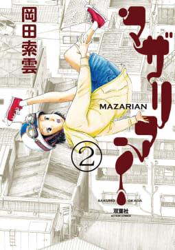 マザリアン(2)
