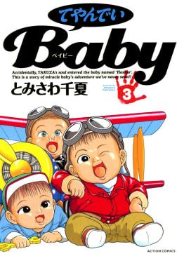 てやんでいBaby(3)