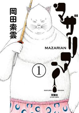 マザリアン(1)