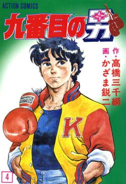 九番目の男(4)