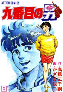 九番目の男(3)