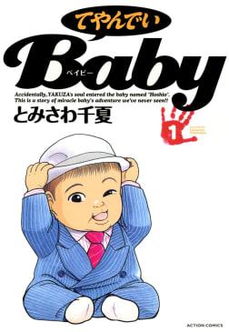 てやんでいBaby(1)