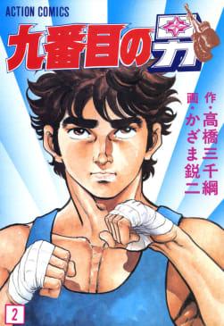 九番目の男(2)