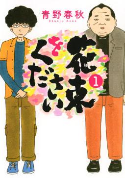 花束をください(1)