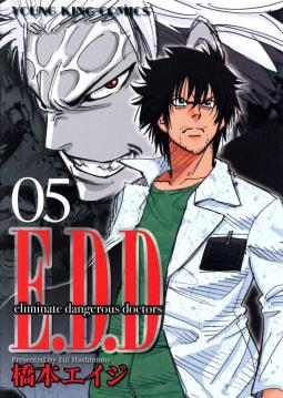 E.D.D Eliminate dangerous doctors(5)