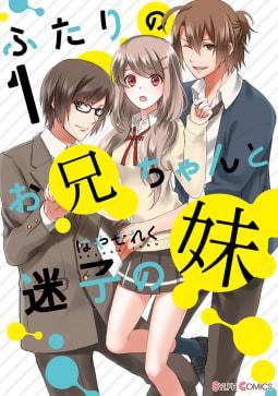 ふたりのお兄ちゃんと迷子の妹1【電子限定特典付き】