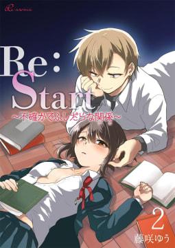 Re:Start ~不確かでふしだらな関係~ 2巻