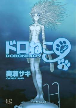 ドロねこ9(1)