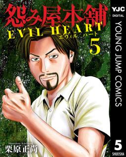 怨み屋本舗 EVIL HEART(5)
