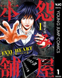 怨み屋本舗 EVIL HEART(1)