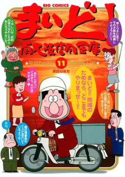 まいど!南大阪信用金庫(11)