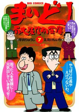まいど!南大阪信用金庫(7)