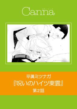 呪いのハイツ東雲 第2話