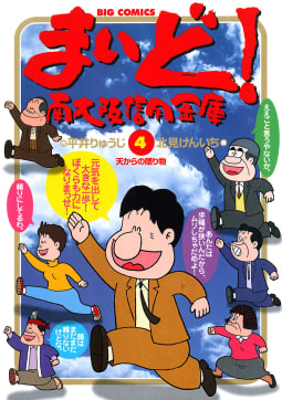 まいど!南大阪信用金庫(4)