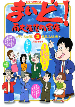 まいど!南大阪信用金庫(3)