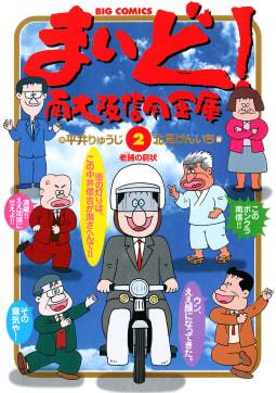 まいど!南大阪信用金庫(2)