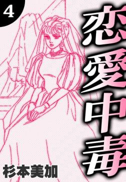 恋愛中毒(4)