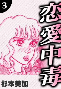 恋愛中毒(3)