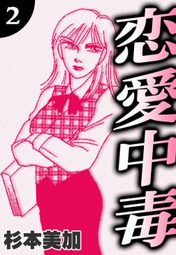 恋愛中毒(2)