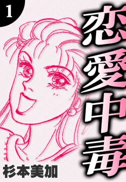 恋愛中毒(1)