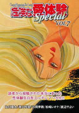 危険な愛体験special vol.7