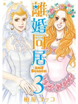 離婚同居2nd Season(3)