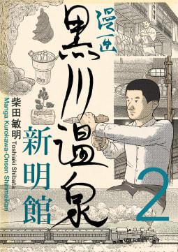 漫画 黒川温泉新明館(2)