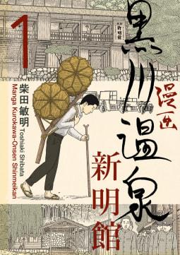 漫画 黒川温泉新明館(1)