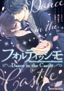 フォルティッシモ Dance in the Castle