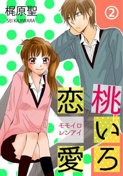 桃いろ恋愛(2)
