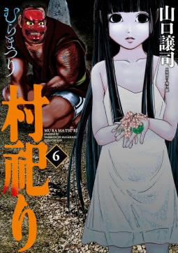 村祀り(6)