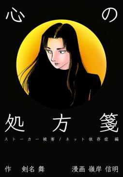 心の処方箋~ストーカー被害/ネット依存症編~