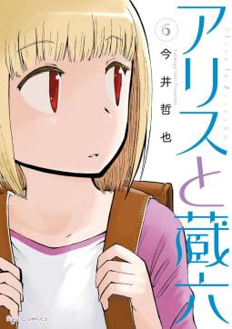アリスと蔵六(6)【特典ペーパー付き】