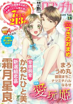禁断Loversロマンチカ Vol.018 愛玩姫