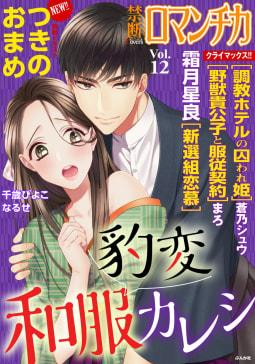 禁断Loversロマンチカ Vol.012 豹変和服カレシ