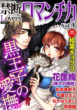 禁断Loversロマンチカ Vol.004 黒王子の愛撫