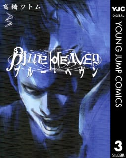 Blue Heaven(3)