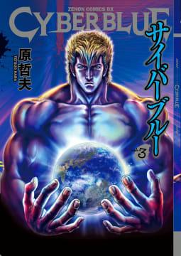 CYBERブルー ゼノンコミックDX版(3)