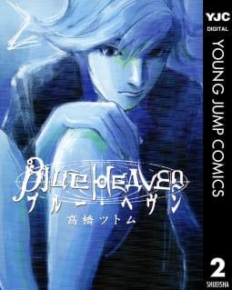 Blue Heaven(2)