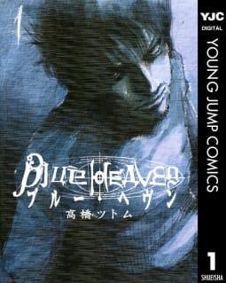 Blue Heaven(1)