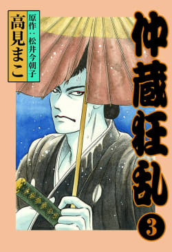 仲蔵狂乱(3)