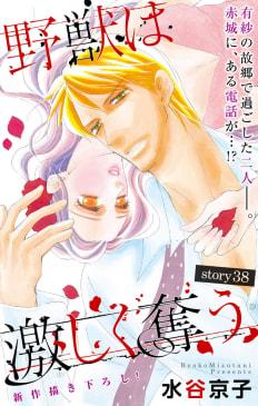 Love Silky 野獣は激しく奪う story38