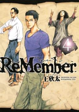 ReMember(4)