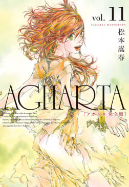 AGHARTA - アガルタ - 【完全版】(11)