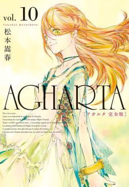 AGHARTA - アガルタ - 【完全版】(10)