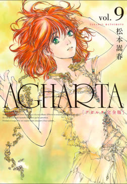 AGHARTA - アガルタ - 【完全版】(9)