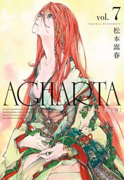 AGHARTA - アガルタ - 【完全版】(7)